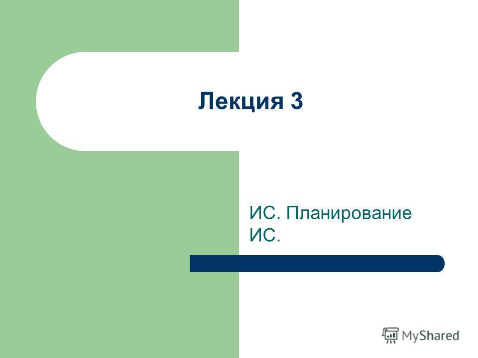 Лекция 3 ИС. Планирование ИС.