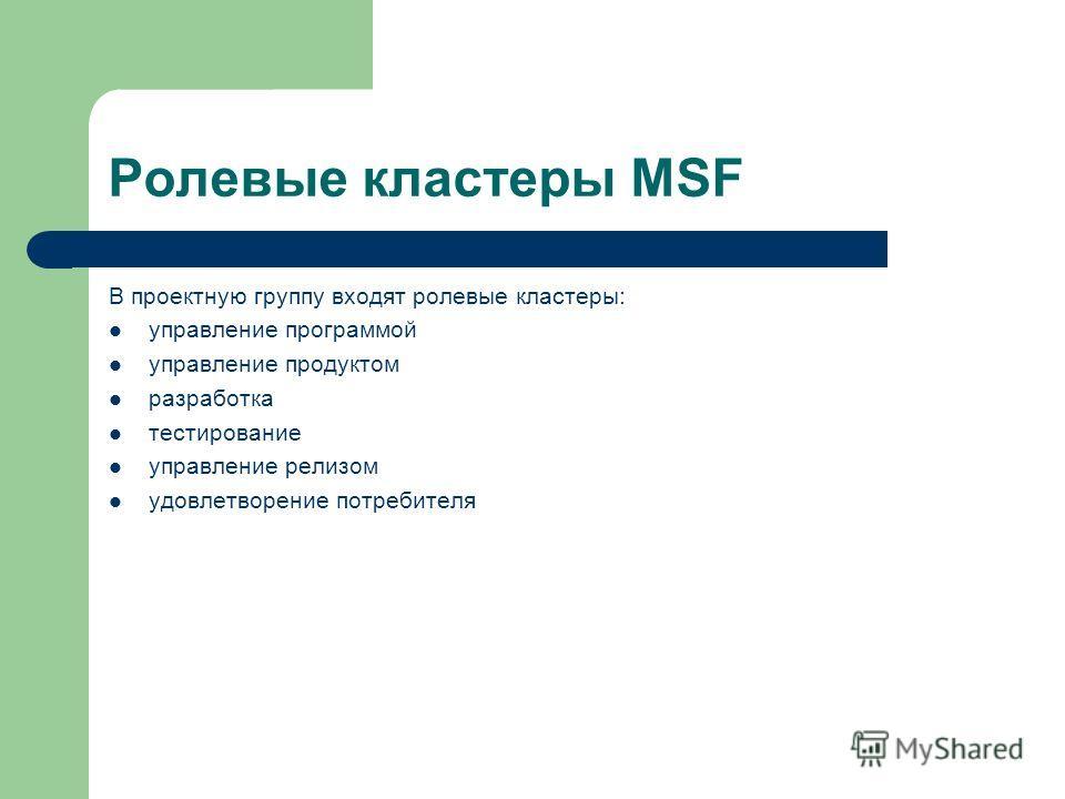 Ролевые кластеры MSF В проектную группу входят ролевые кластеры: управление программой управление продуктом разработка тестирование управление релизом удовлетворение потребителя
