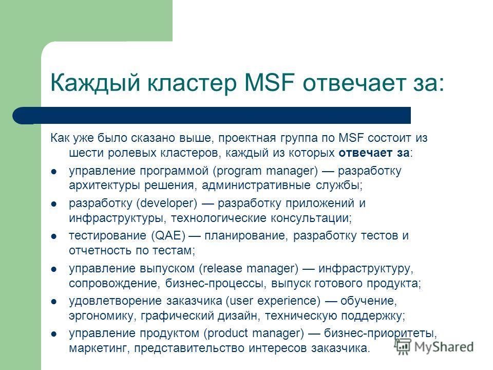 Каждый кластер MSF отвечает за: Как уже было сказано выше, проектная группа по MSF состоит из шести ролевых кластеров, каждый из которых отвечает за: управление программой (program manager) разработку архитектуры решения, административные службы; раз