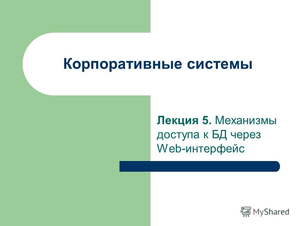 Корпоративные системы Лекция 5. Механизмы доступа к БД через Web-интерфейс