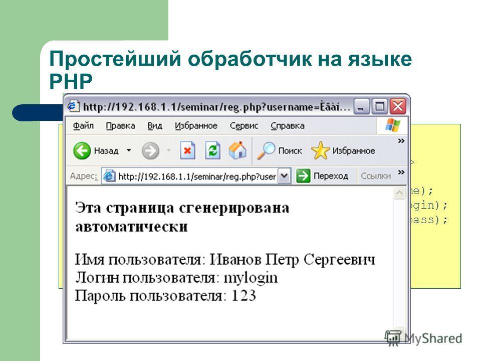 Простейший обработчик на языке PHP Эта страница сгенерирована автоматически