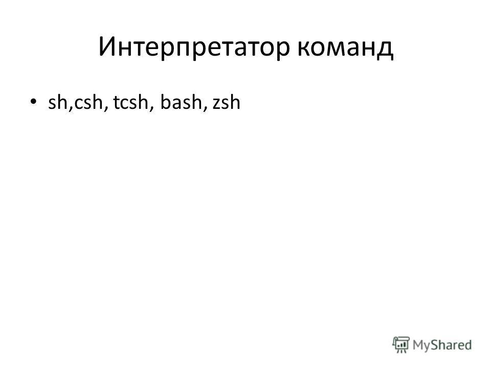 Интерпретатор команд sh,csh, tcsh, bash, zsh
