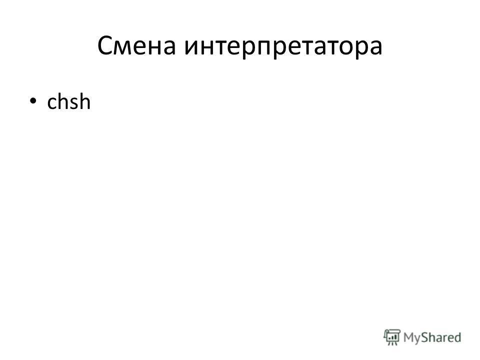 Смена интерпретатора chsh