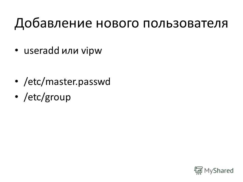 Добавление нового пользователя useradd или vipw /etc/master.passwd /etc/group