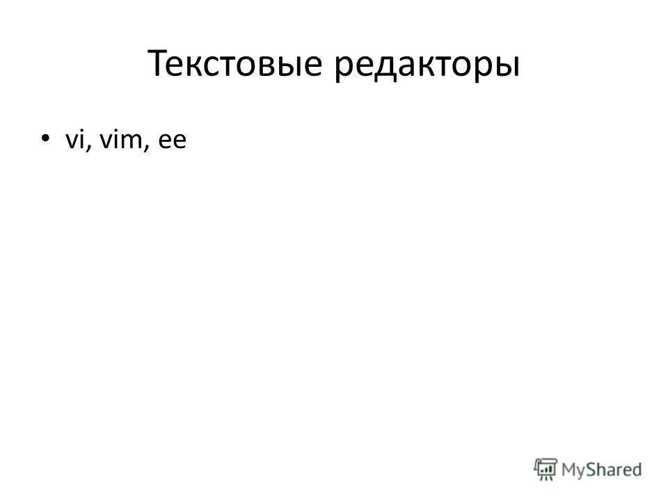 Текстовые редакторы vi, vim, ee