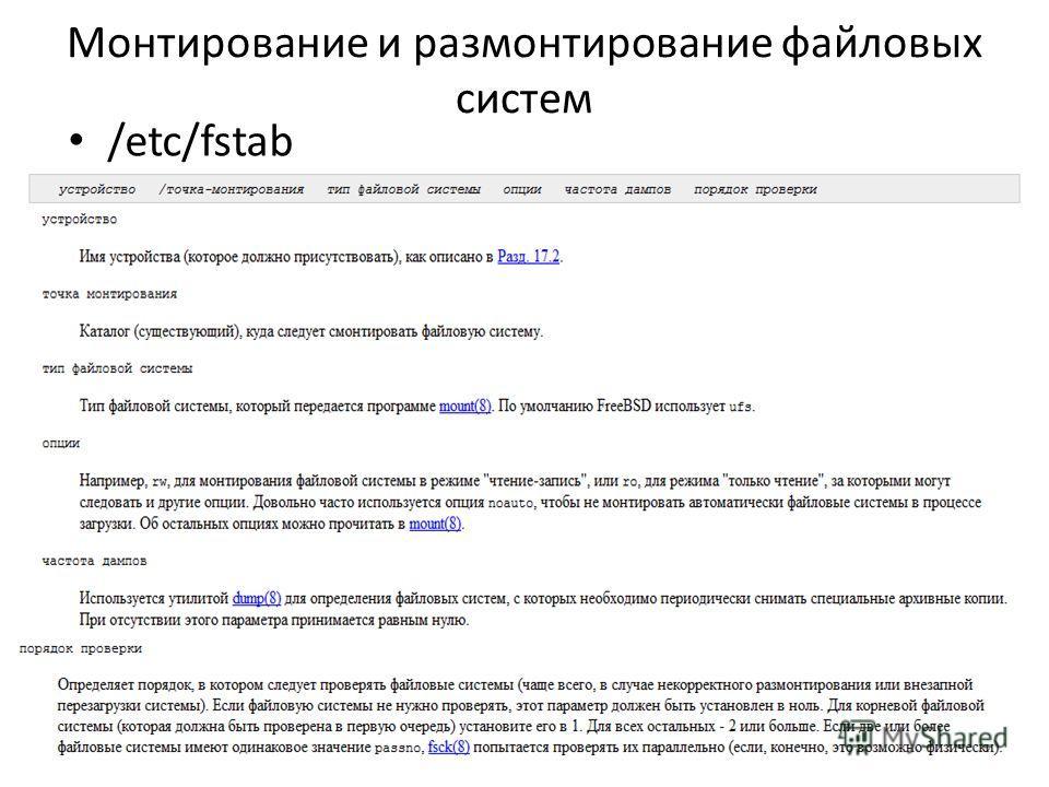Монтирование и размонтирование файловых систем /etc/fstab