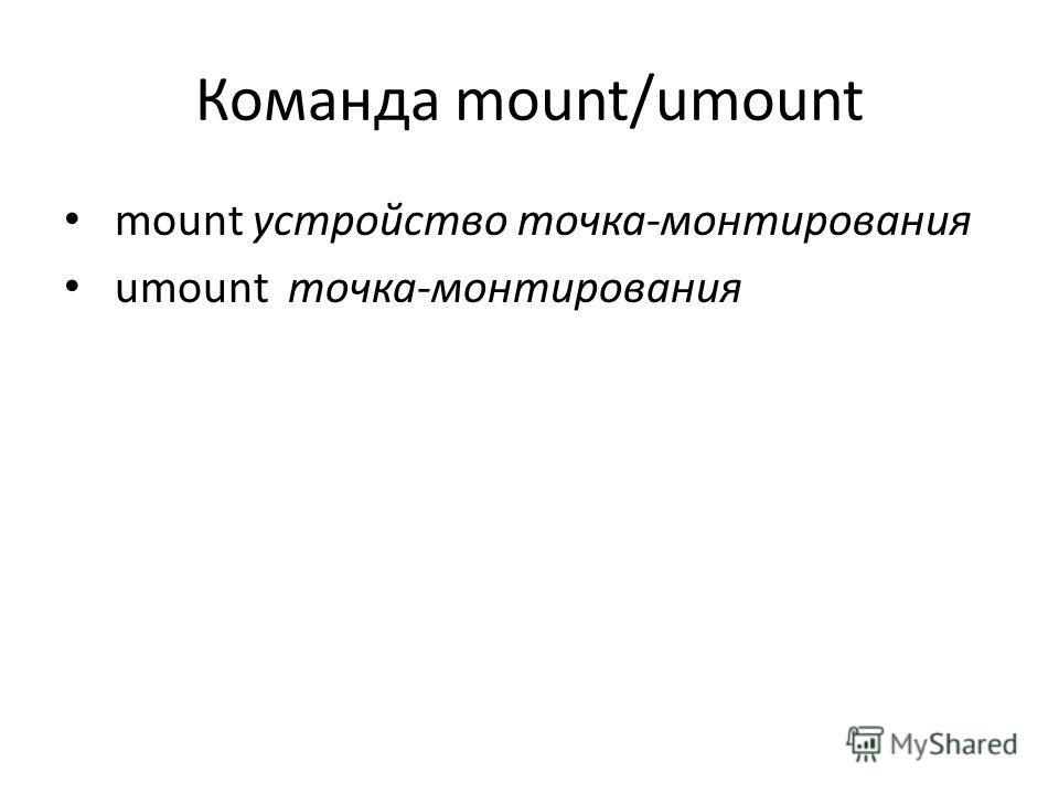 Команда mount/umount mount устройство точка-монтирования umount точка-монтирования