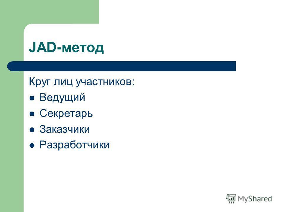 JAD-метод Круг лиц участников: Ведущий Секретарь Заказчики Разработчики