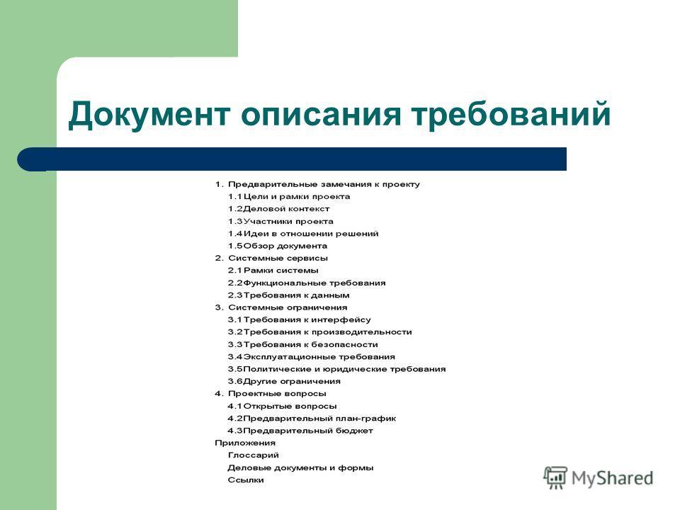 Документ описания требований