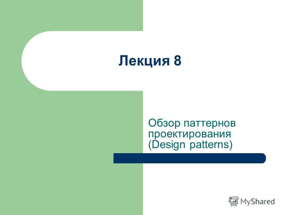 Лекция 8 Обзор паттернов проектирования (Design patterns)