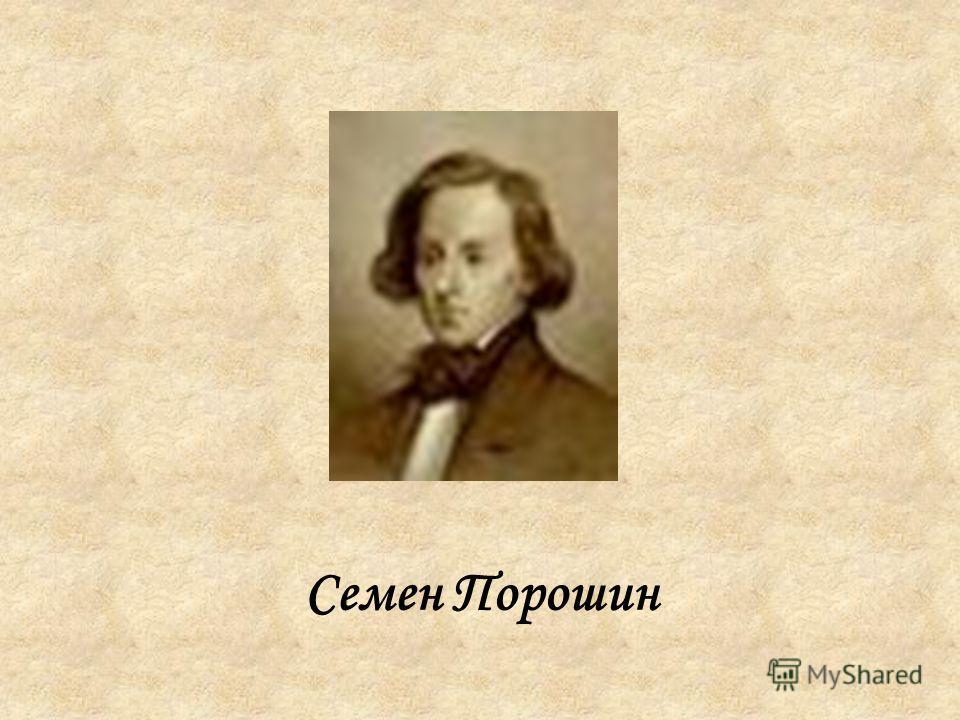 Семен Порошин