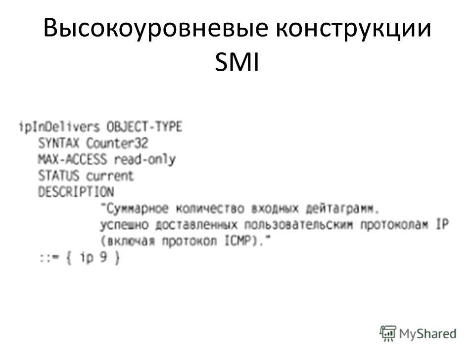 Высокоуровневые конструкции SMI