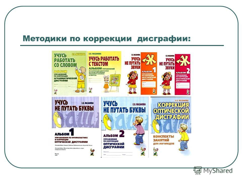 Методики по коррекции дисграфии: