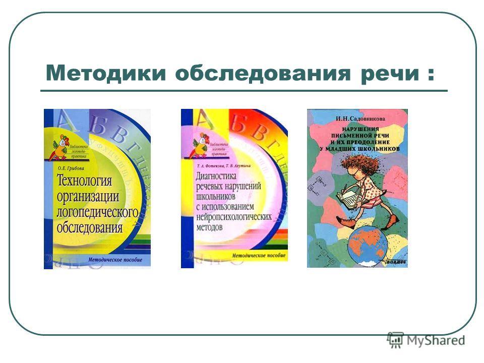 Методики обследования речи :