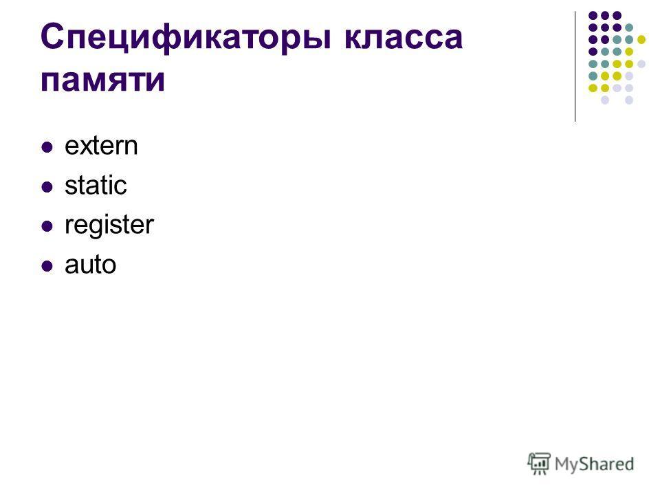 Спецификаторы класса памяти extern static register auto