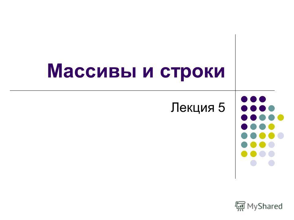 Массивы и строки Лекция 5