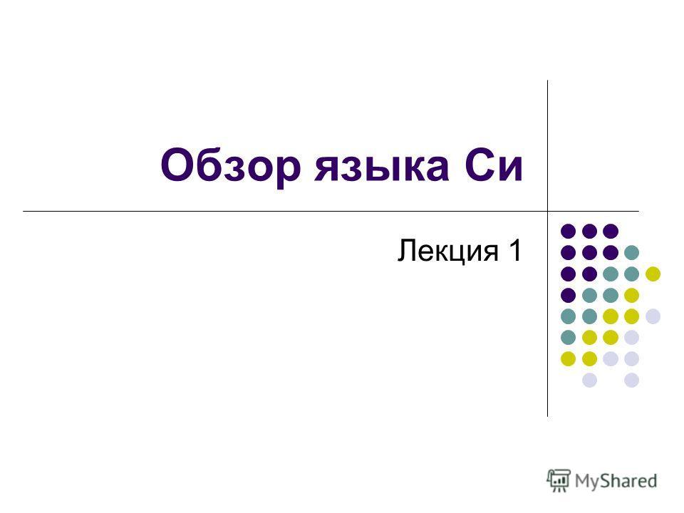Обзор языка Си Лекция 1