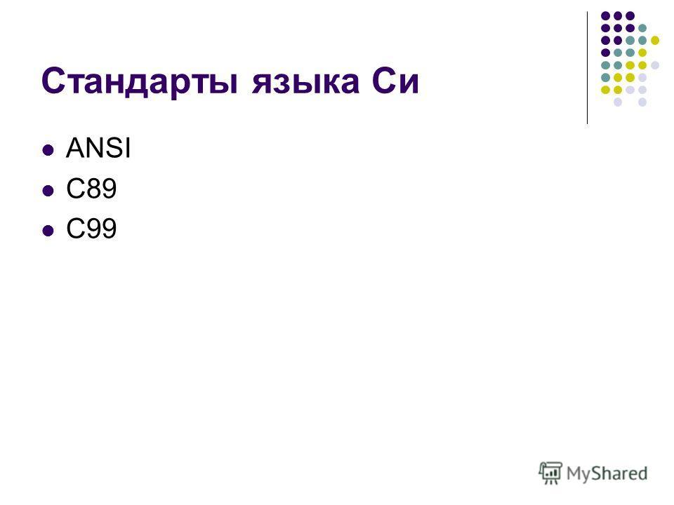 Стандарты языка Си ANSI C89 C99