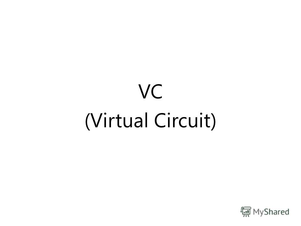 VC (Virtual Circuit)