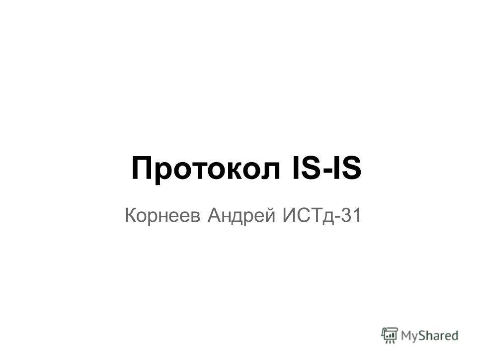 Протокол IS-IS Корнеев Андрей ИСТд-31