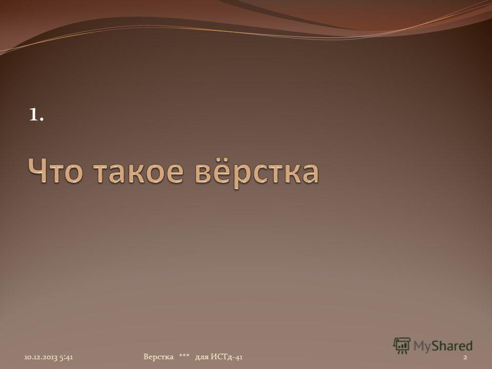 1. 10.12.2013 5:43Верстка *** для ИСТд-412