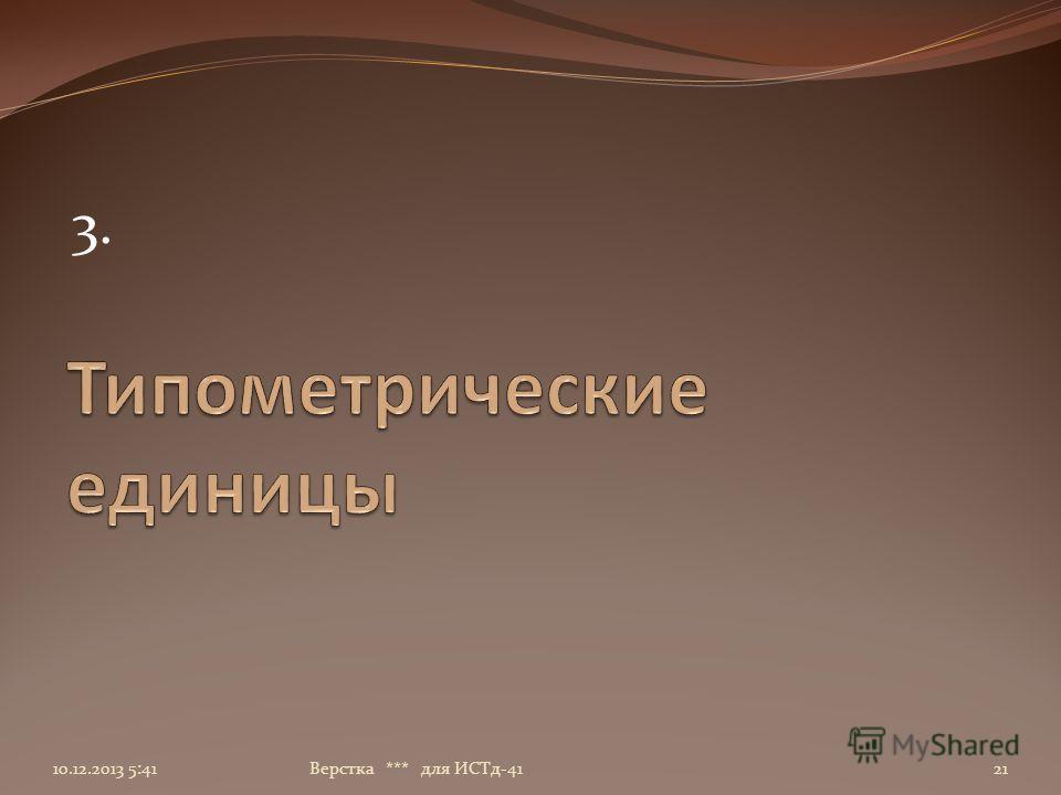 3. 10.12.2013 5:43Верстка *** для ИСТд-4121