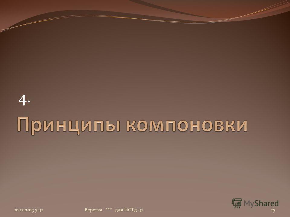 4. 10.12.2013 5:43Верстка *** для ИСТд-4125