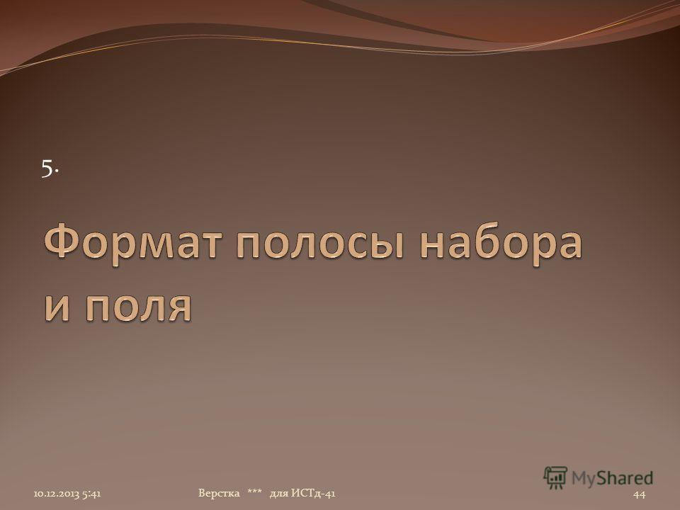 5. 10.12.2013 5:43Верстка *** для ИСТд-4144