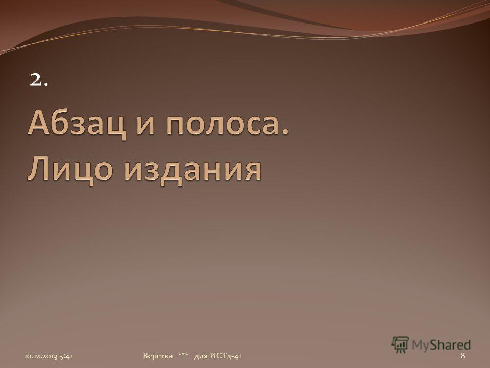 2. 10.12.2013 5:43Верстка *** для ИСТд-418