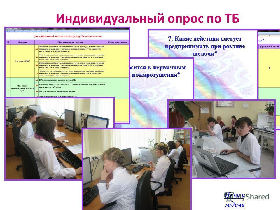 Цели и задачи Урок производственного обучения ПК и ОК - обработка полученных данных с использованием ИКТобработка полученных данных с использованием ИКТ - построение диаграммы мониторинга основных физико- химических показателейпостроение диаграммы мо