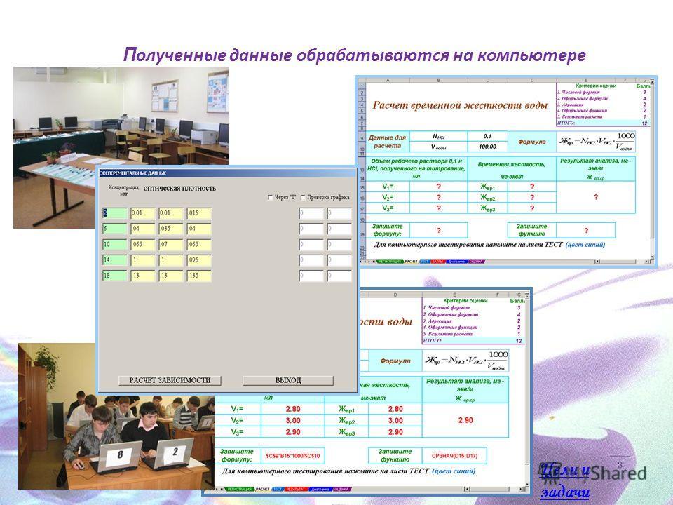 Обработка полученных данных с использованием ИКТ - полученные данные обрабатываются на компьютере ;полученные данные обрабатываются на компьютере ; -регистрация обучающегосярегистрация обучающегося (лист РЕГИСТРАЦИЯ); - занесение данных из таблицы, п