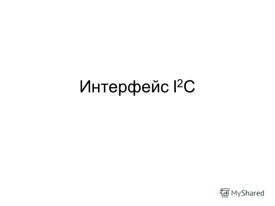 Интерфейс I 2 C