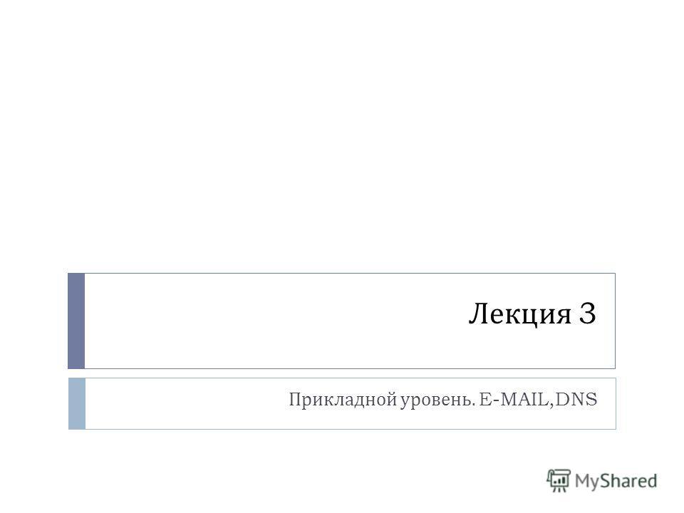Лекция 3 Прикладной уровень. E-MAIL,DNS