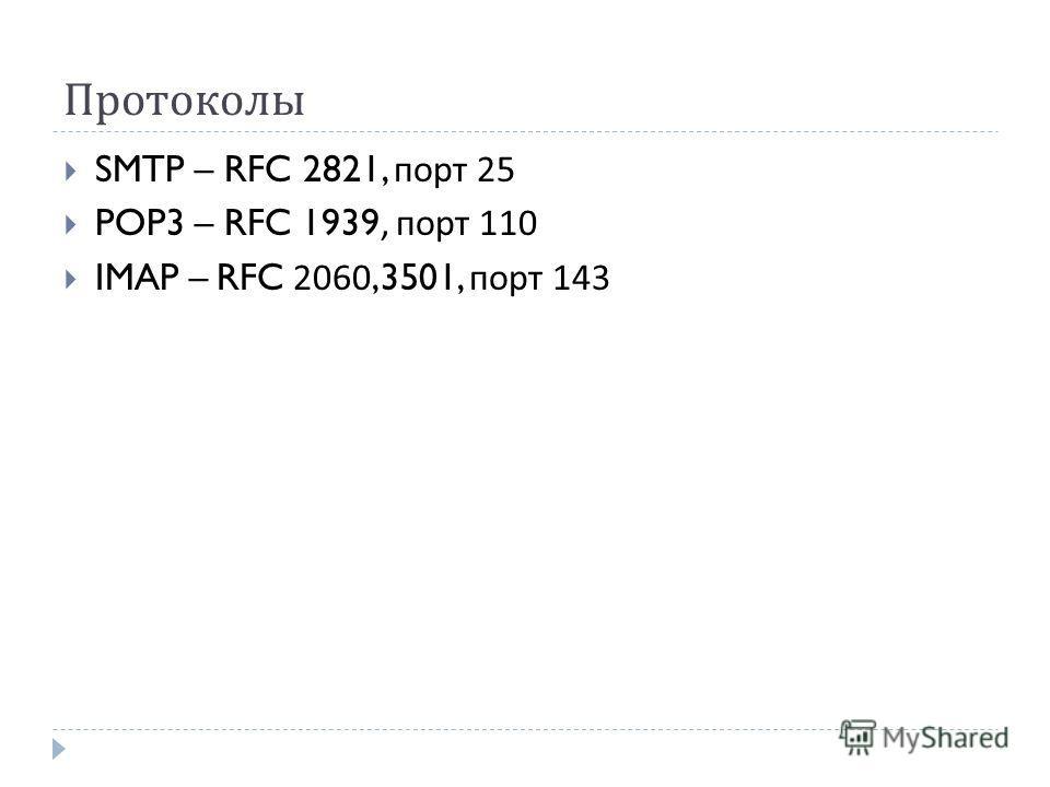Протоколы SMTP – RFC 2821, порт 25 POP3 – RFC 1939, порт 110 IMAP – RFC 2060,3501, порт 143