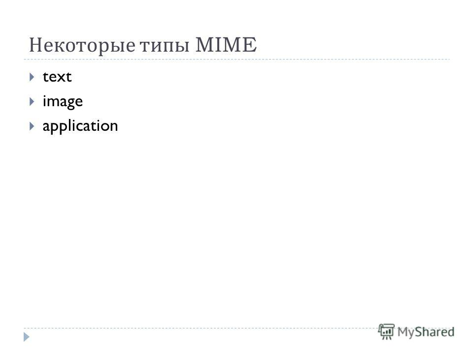 Некоторые типы MIME text image application