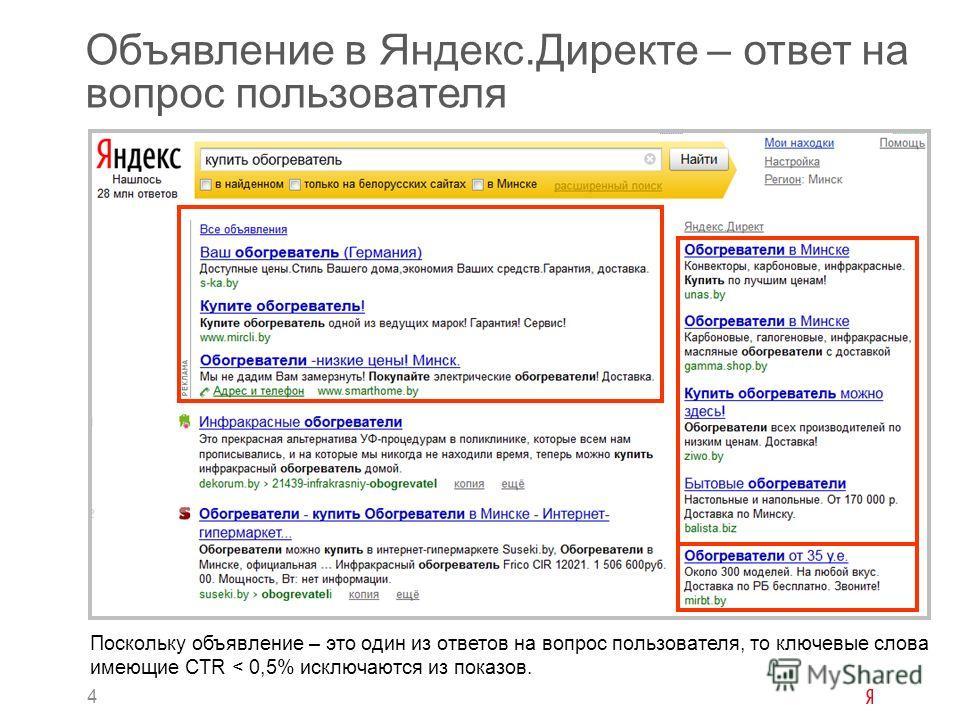 4 Объявление в Яндекс.Директе – ответ на вопрос пользователя Поскольку объявление – это один из ответов на вопрос пользователя, то ключевые слова имеющие CTR < 0,5% исключаются из показов.