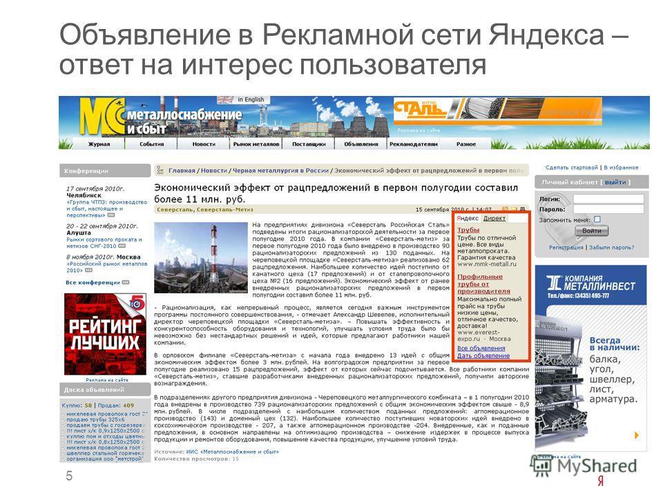 5 Объявление в Рекламной сети Яндекса – ответ на интерес пользователя