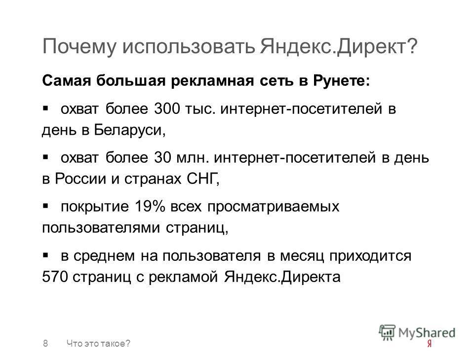 Самая большая рекламная сеть в Рунете: охват более 300 тыс. интернет-посетителей в день в Беларуси, охват более 30 млн. интернет-посетителей в день в России и странах СНГ, покрытие 19% всех просматриваемых пользователями страниц, в среднем на пользов