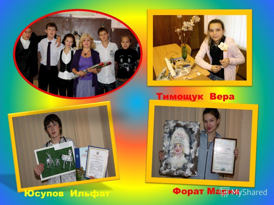 Форат Мария Тимощук Вера Юсупов Ильфат