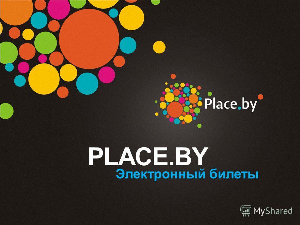 PLACE.BY Электронный билеты