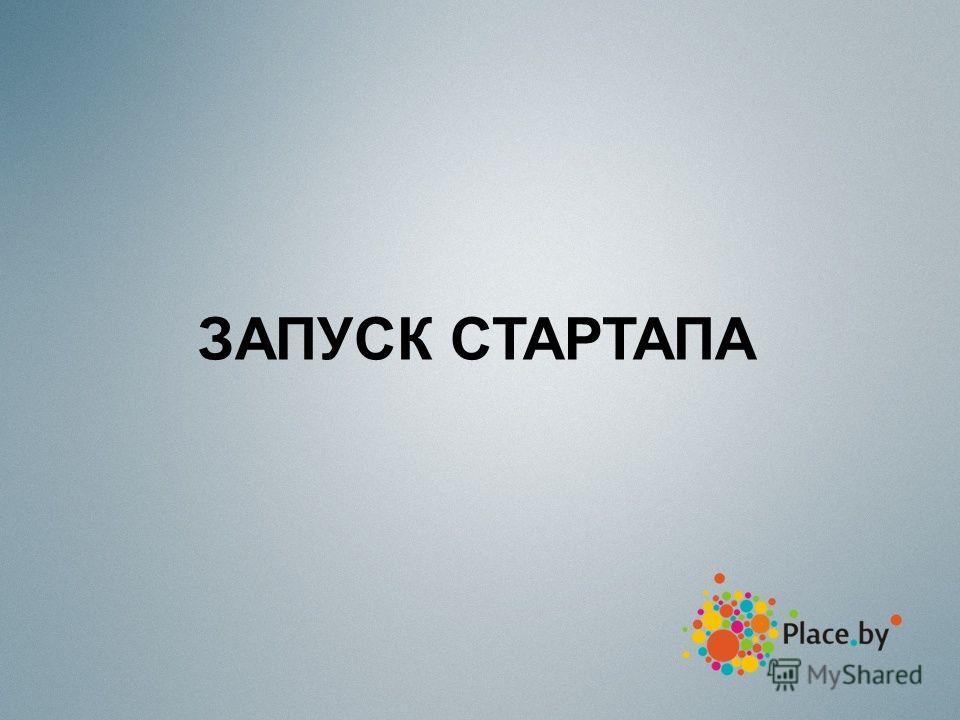 ЗАПУСК СТАРТАПА