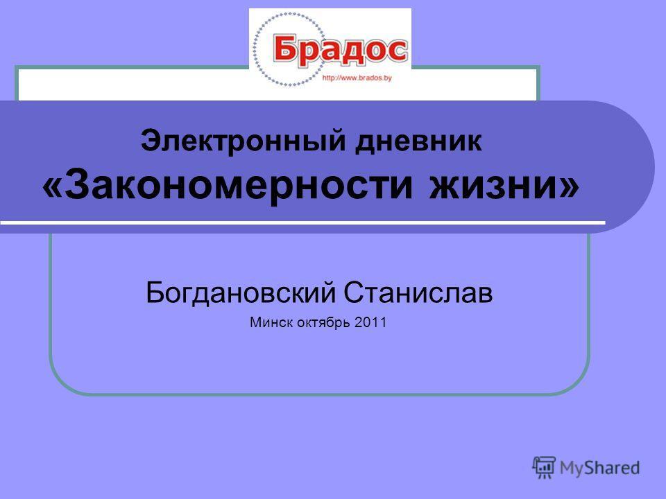 Электронный дневник «Закономерности жизни» Богдановский Станислав Минск октябрь 2011