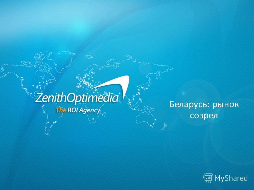 Беларусь: рынок созрел