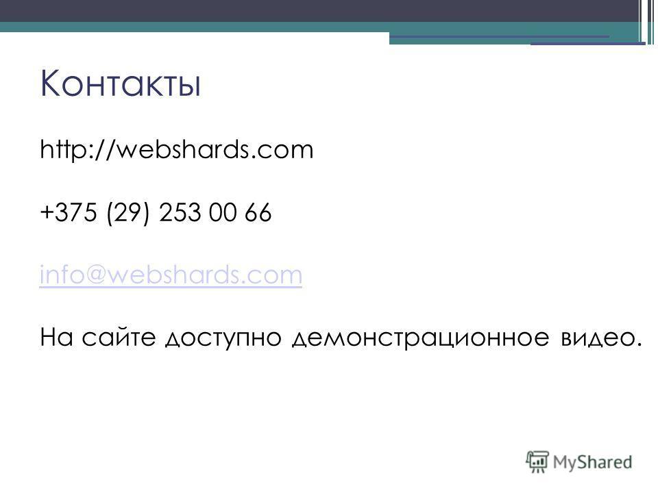 Контакты http://webshards.com +375 (29) 253 00 66 info@webshards.com На сайте доступно демонстрационное видео.