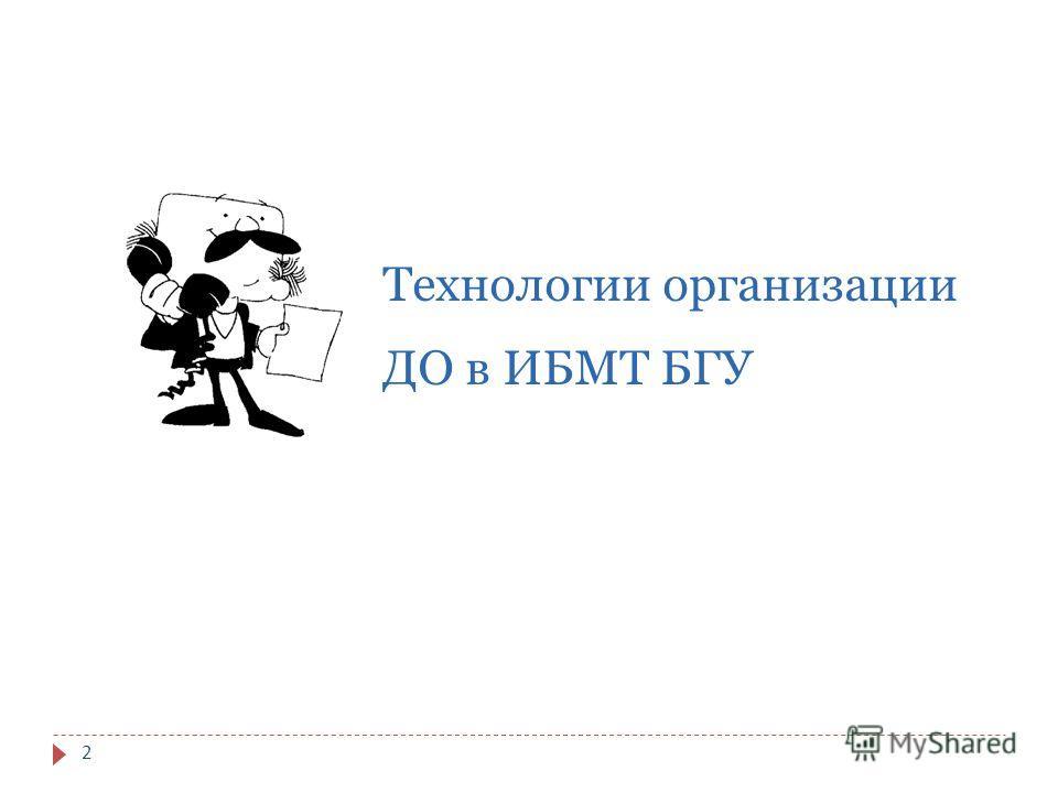 2 Технологии организации ДО в ИБМТ БГУ