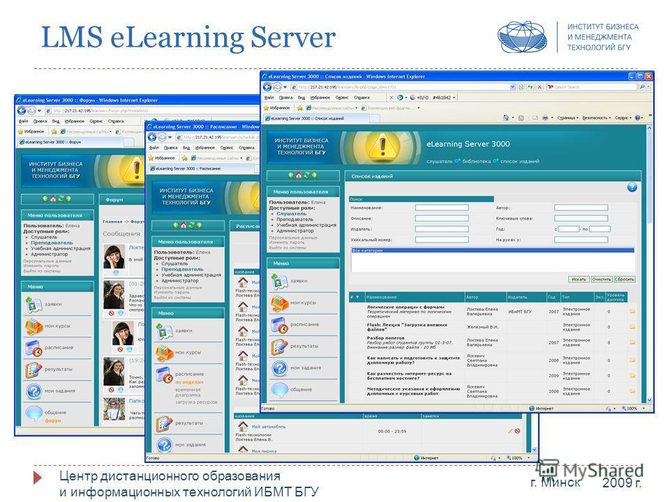 Центр дистанционного образования и информационных технологий ИБМТ БГУ г. Минск 2009 г. LMS eLearning Server