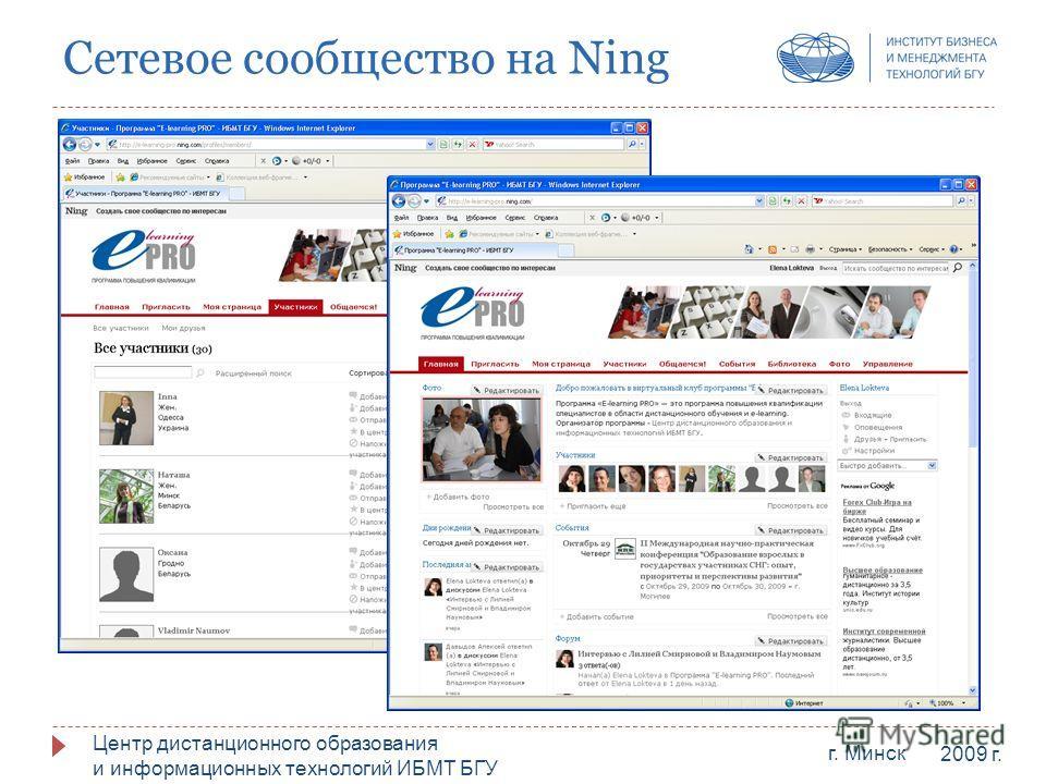 Центр дистанционного образования и информационных технологий ИБМТ БГУ г. Минск 2009 г. Сетевое сообщество на Ning