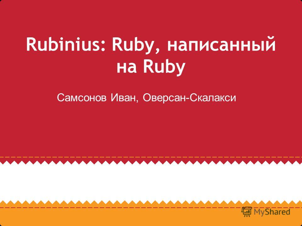 Rubinius: Ruby, написанный на Ruby Самсонов Иван, Оверсан-Скалакси