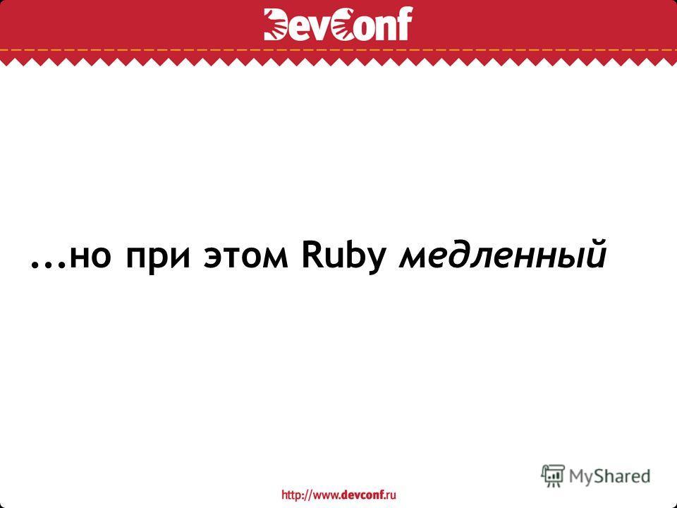 ...но при этом Ruby медленный