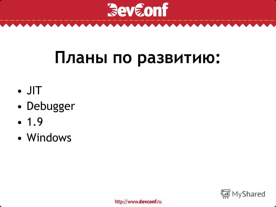 Планы по развитию: JIT Debugger 1.9 Windows